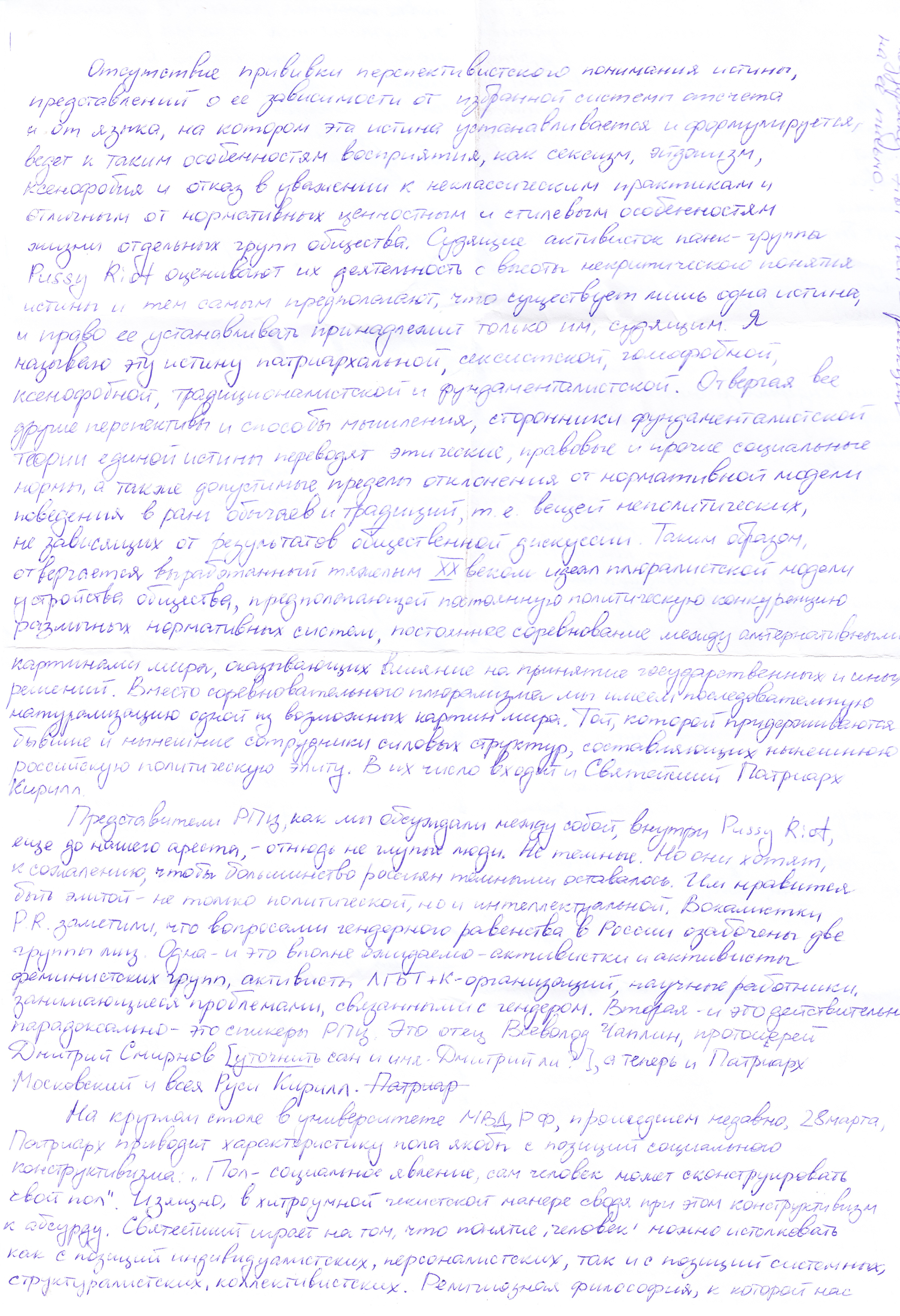 Manifesto by N. Tolokonnikova from 05/04/2012 - page 1